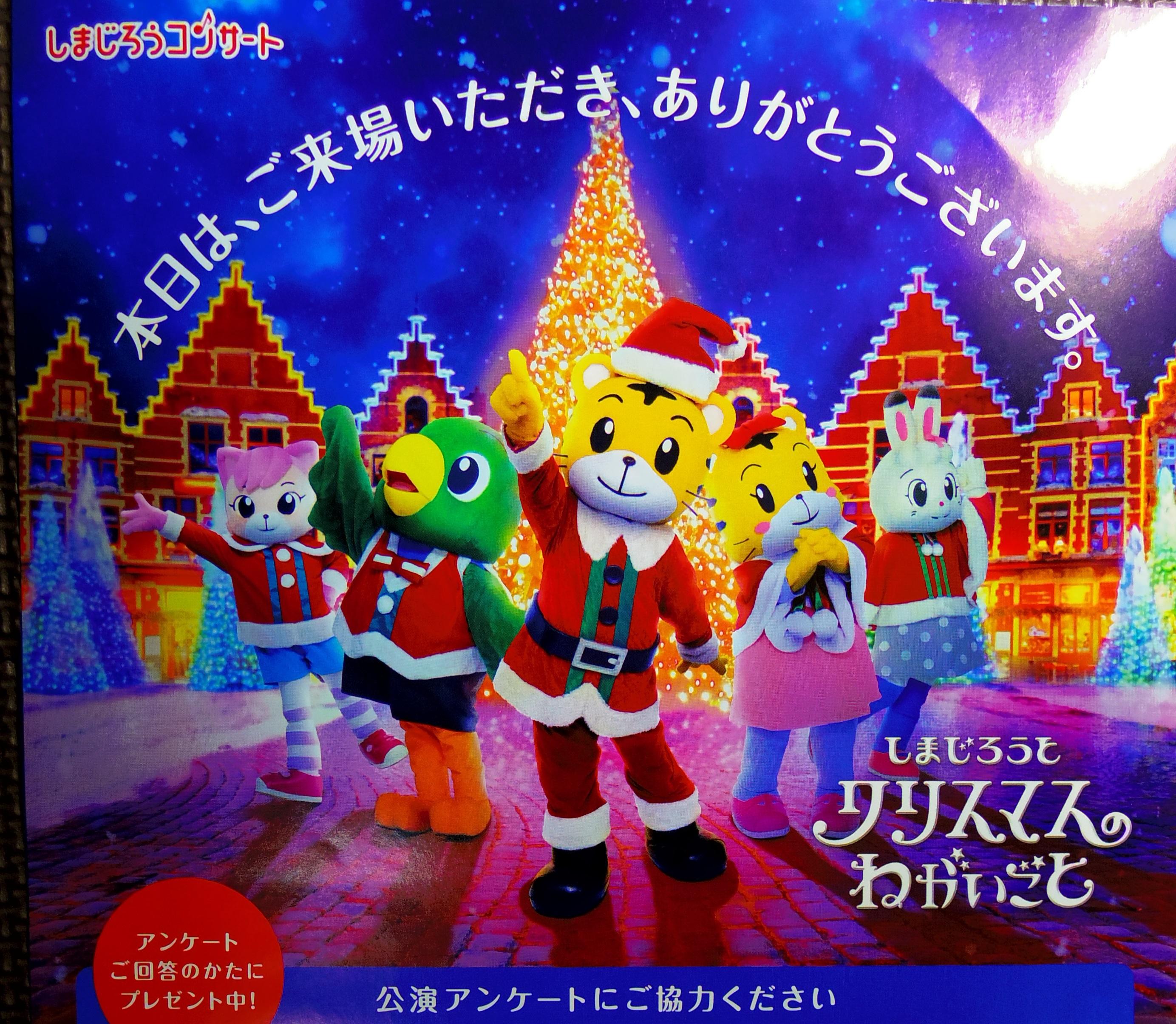 しまじろうクリスマスコンサート